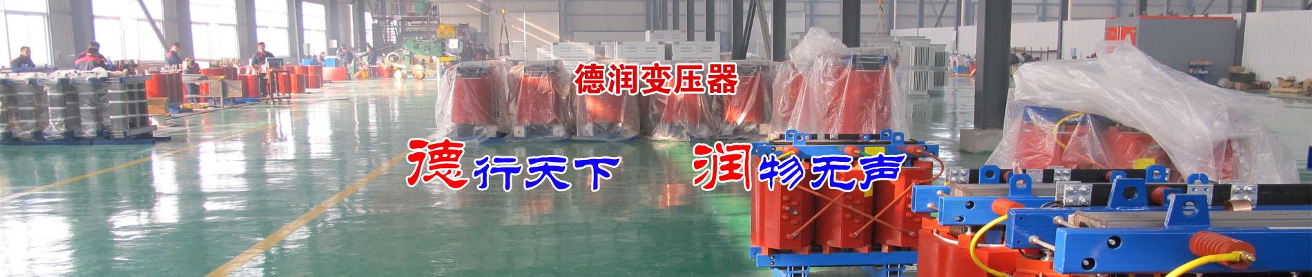 聊城干式变压器厂